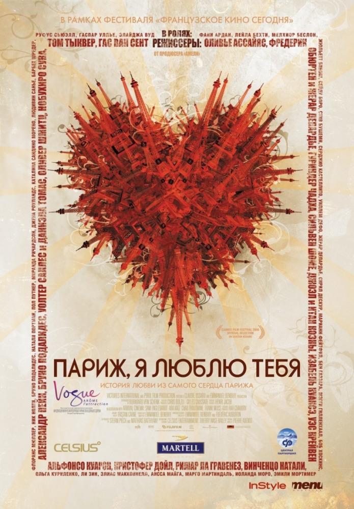 Киноальманахи. Часть 1. Любовь и география