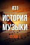 Музыка под градусом