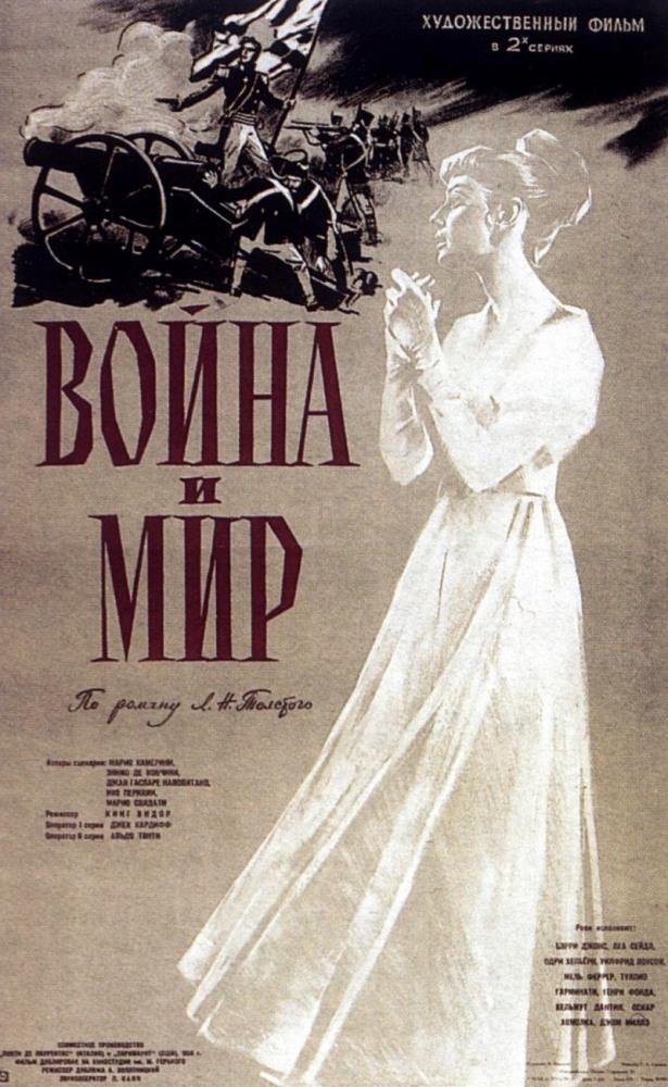 Советская классика в Голливуде